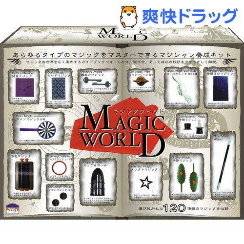 マジックワールド(1セット)[おもちゃ]【送料無料】...:soukai:10483683