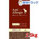 アンチアレルギー 食物アレルギー対応 愛犬用ドライフード 7歳以上(2.5kg)【アンチアレルギー】[サーモンオイル 犬]