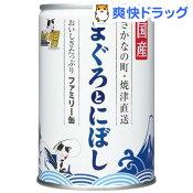 たまの伝説 まぐろとにぼし ファミリー缶(405g)【たまの伝説】