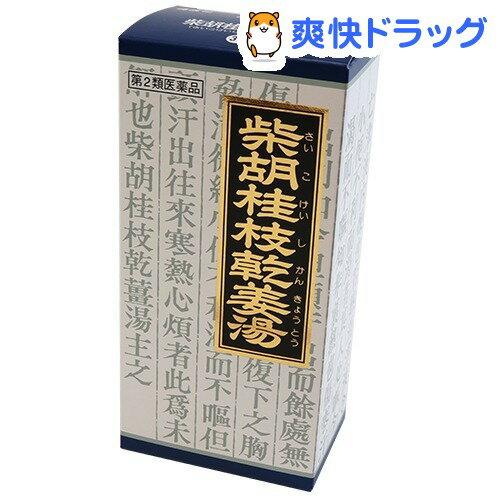 【第2類医薬品】柴胡桂枝乾姜湯エキス顆粒(45包)【送料無料】