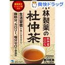 小林製薬 杜仲茶(煮だしタイプ)(1.5g*50包入)【小林製薬の杜仲茶】[杜仲茶 とちゅう茶 お茶]