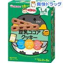 1歳からのおやつ+DHA 豆乳ココアクッキー(58g(2本*6袋入))
