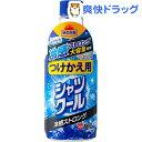 熱中対策 シャツクール 冷感ストロング 大容量 つけかえ用(280ml)【熱中対策】