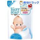 牛乳石鹸 キユーピー 全身ベビーソープ(泡タイプ)詰替用(3...