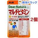 ディアナチュラスタイル マルチビタミン 60日分(60粒*2コセット)【Dear-Natura(ディアナチュラ)】