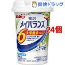 メイバランスミニ カップ 抹茶味(125mL*24コセット)【メイバランス】【送料無料】