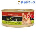 アボ・ダーム 猫缶 チキン / アボ・ダーム☆送料無料☆