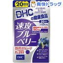 【週末限定セール★3/21 13:00迄!】DHC 速攻ブルーベリー 20日分 40粒(40粒)【DHC】