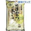藤井商店 食道楽のお米(5kg)...