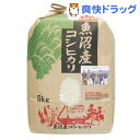 平成30年度産 魚沼産コシヒカリ(5kg)【田中米穀】