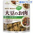 ダイズラボ 大豆のお肉 ブロック(90g)【マルコメ ダイズラボ】