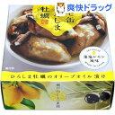 レモ缶 ひろしま牡蠣のオリーブオイル漬け 藻塩レモン風味(65g)【瀬戸内レモン農園】