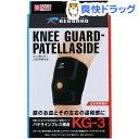リガード ニーガード・パテラサイド KG3 左 S(1コ入)【リガード】【送料無料】