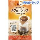 UCC おいしいカフェインレスコーヒー VP(200g)