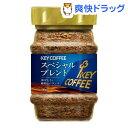 キーコーヒー インスタントコーヒー スペシャルブレンド(90g)【キーコーヒー(KEY COFFEE)】