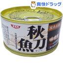 SSK 旬 秋刀魚 味噌煮(175g)...