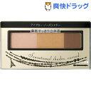 資生堂 インテグレート アイブロー&ノーズシャドー BR731(2.5g)【インテグレート】
