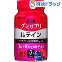 グミサプリ ルテイン 30日分(60粒)【グミサプリ】