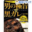 男の極旨 黒カレー(180g)