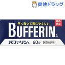 【第(2)類医薬品】バファリンA(60錠)【hl_mdc1216_bufferin】【バファリン】