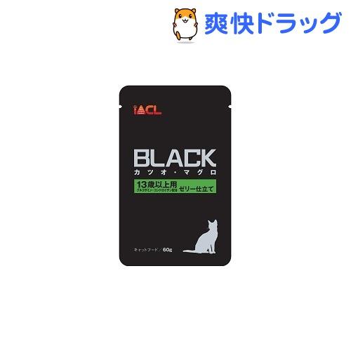 ブラック カツオ・マグロ 13歳以上用 ゼリー仕立て(60g)【ブラック(ペットフード)】