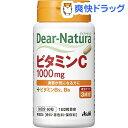 ディアナチュラ ビタミンC 30日分(60粒)【Dear-Natura(ディアナチュラ)】