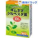 ナチュラルライフ ティー100% ギムネマシルベスタ茶(2.5g*26包入)【オリヒロ(サプリメント)】[サプリ サプリメント ギムネマ茶]