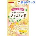 ティーブティック やさしいデカフェ ジャスミン茶(1.3g*17袋入)【ティーブティック】