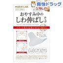 マジラボ お休み中のしわ伸ばしテープ NO.1 ラージタイプ MG22115(3...