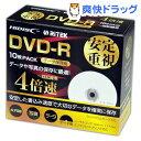 ハイディスク DVD-R データ用 4.7GB 4倍速対応 5mmスリムケース入り(10枚入)【ハイディスク(HI DISC)】