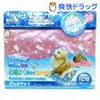 【訳あり】アイスジェルマット 抗菌 ピンク SSサイズ(1コ入)[犬 ベッド 猫 ベッド ペット クール マット]