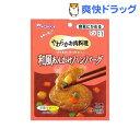 和光堂 介護食/区分1 食事は楽し 和風あんかけハンバーグ(100g)【食事は楽し】