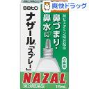 【第2類医薬品】ナザール「スプレー」(15mL)【ナザール】