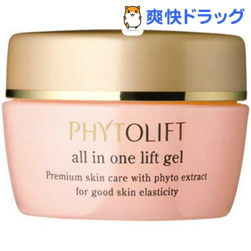 フィトリフト オールインワンジェル(50g)【送料無料】