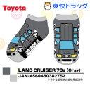 くる下 LAND CRUISER70s Gray(1足)【くる下】