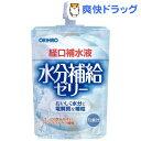 水分補給ゼリー(経口補水液)(130g*8コ入)【オリヒロ】