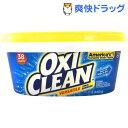 オキシクリーン EX802G 粉末タイプ(802g)【オキシ...