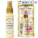 ラボン 携帯用 ファブリックミスト シャンパンムーンの香り(40mL)【ラ・ボン ルランジェ】