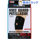リガード ニーガード・パテラサイド KG3 右 S(1コ入)