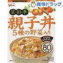 菜彩亭 親子丼(140g)【菜彩亭】