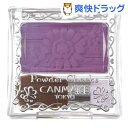 キャンメイク パウダーチークス PW39 スミレパープル(4.4g)【キャンメイク(CANMAKE)】