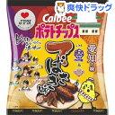 【訳あり】【企画品】カルビー ポテトチップス 愛知の味 手羽先味(55g)【カルビー ポテトチップス】