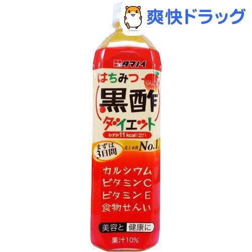 タマノイ はちみつ黒酢ダイエット りんご味(900mL)【はちみつ黒酢】
