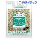 香りソルト イタリアンハーブミックス 袋入り(37g)【香りソルト】[サラダ チキン]