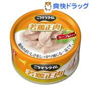 ごちそうタイム 若鶏正肉(80g)【ごちそうタイム】