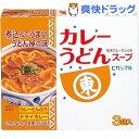 ヒガシマル醤油 カレーうどんスープ(3袋入)[ヒガシマル うどんスープ 調味料 つゆ スープ]