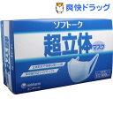 ソフトーク 超立体マスク ふつうサイズ(100枚入)【超立体...