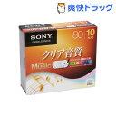 ソニー 録画用CD-R 10CRM80HPXS(10枚入)【SONY(ソニー)】