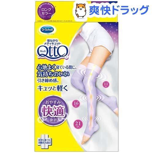 qtto燃脂塑形美腿睡眠袜M号