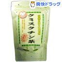 ★税抜3000円以上で送料無料★クミスクチン茶 2gX20包